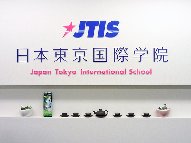 日本東京国際学院エントランス